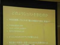 講演する永田講師3