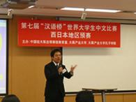 中国語コンテスト西日本予選