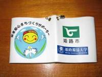 「姫路市安全安心まちづくりサポーター」の腕章
