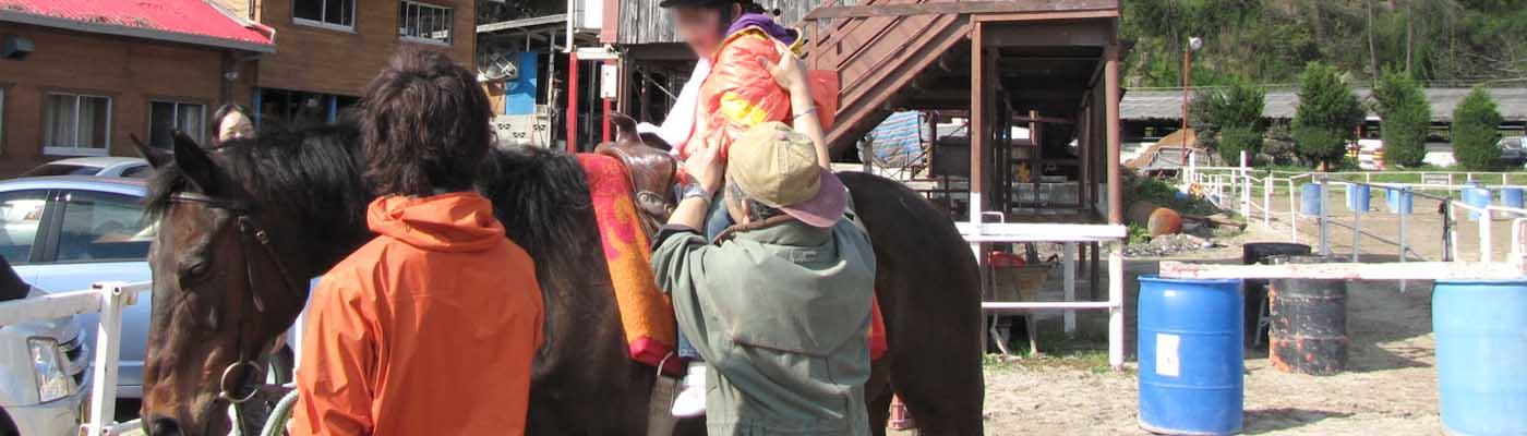 馬力の会 ホースセラピー