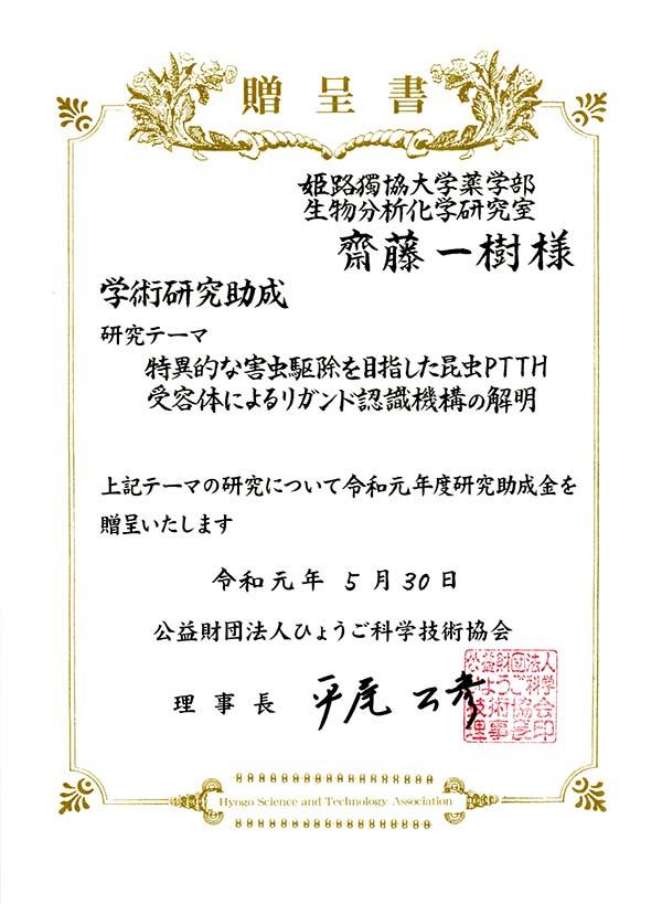 薬学部・齋藤一樹教授が「ひょうご科学技術協会 学術研究助成」に採択・贈呈式に出席