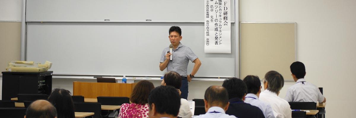 令和元年度のFD研修会を開催しました。