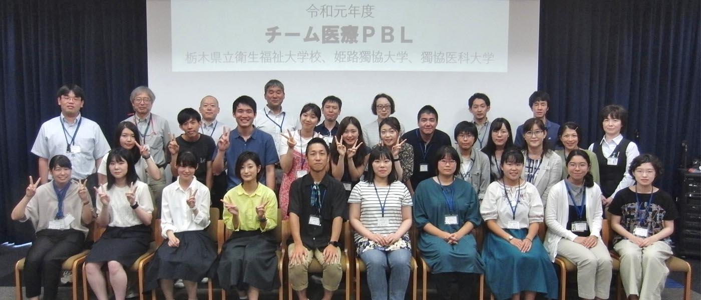 他職種連携(チーム医療PBL)に参加 ~患者に寄り添う医療人をめざして~