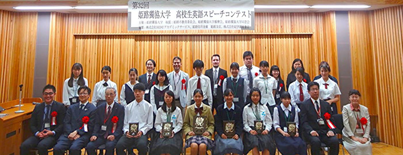 第32回姫路獨協大学 高校生英語スピーチコンテスト
