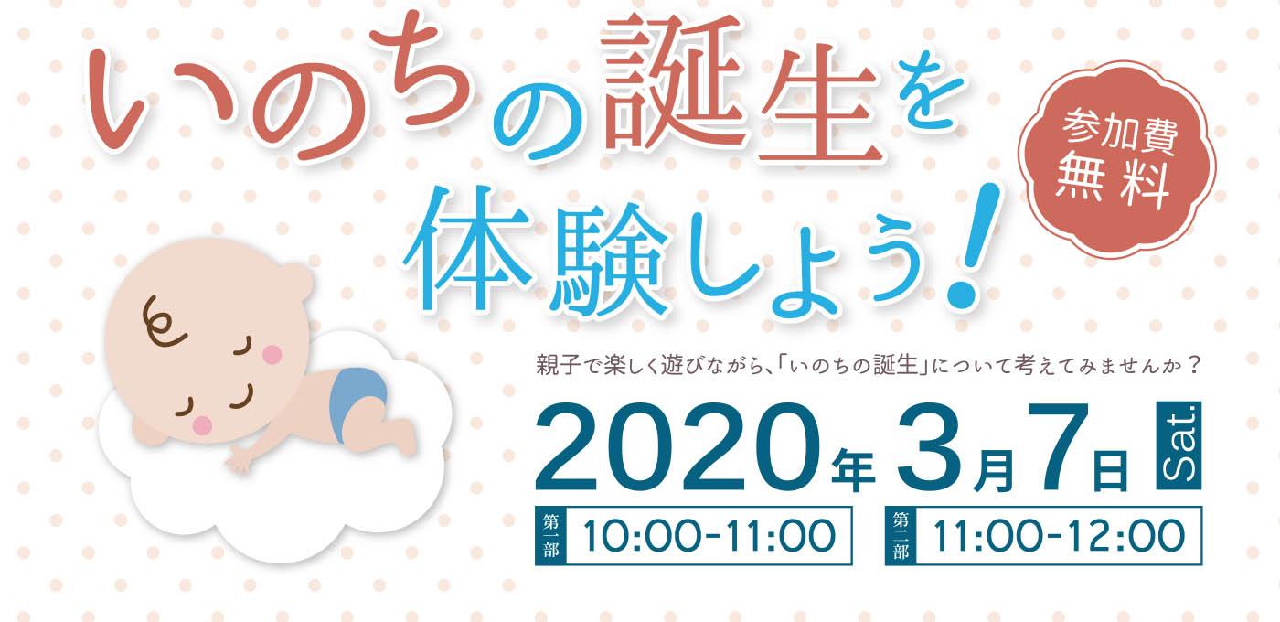 姫路獨協大学 市民公開講座 いのちの誕生を体験しよう!
