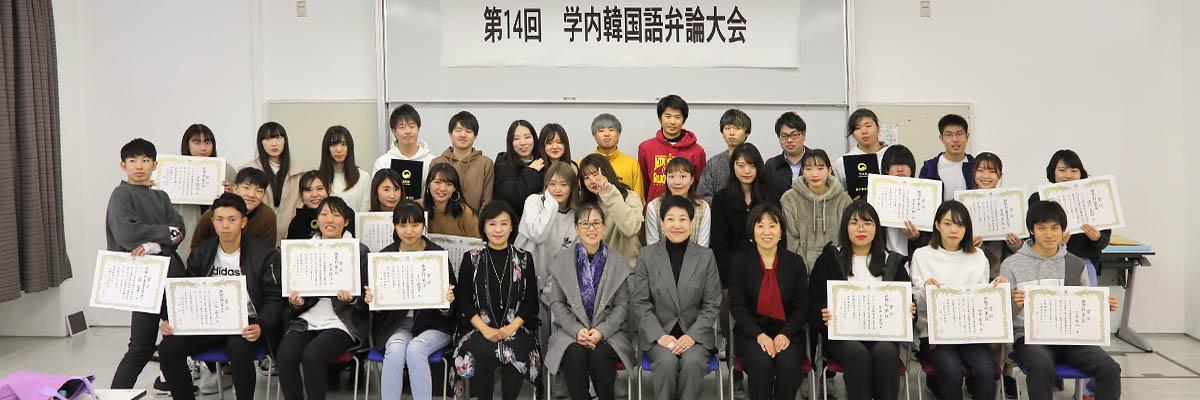 第14回 韓国語弁論大会