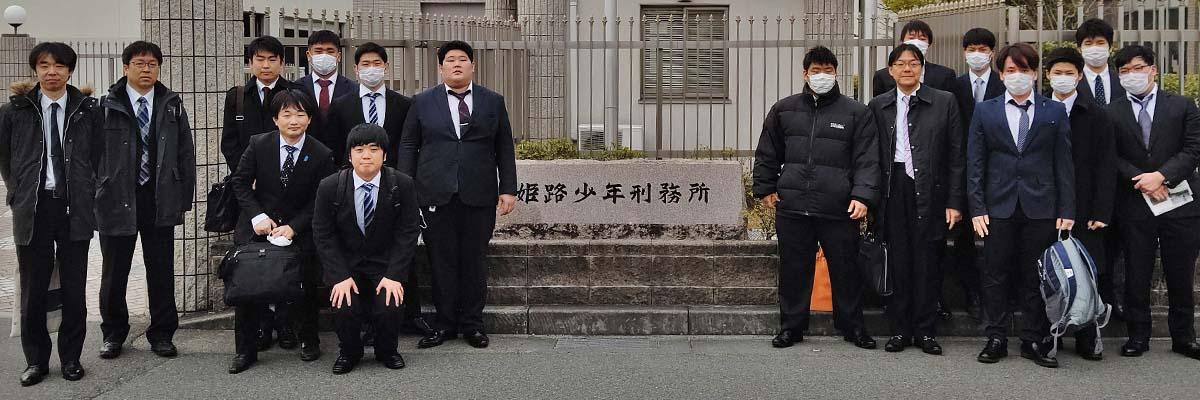 【報告】姫路少年刑務所を参観
