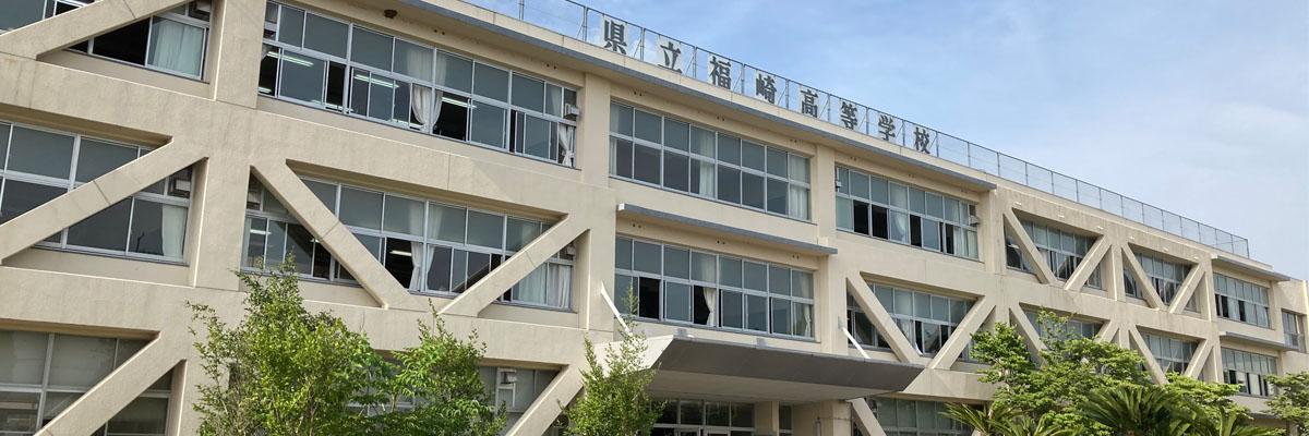 兵庫県立福崎高校