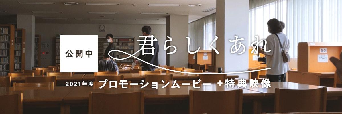 姫路獨協大学 2021年度公式MV「君らしくあれ」
