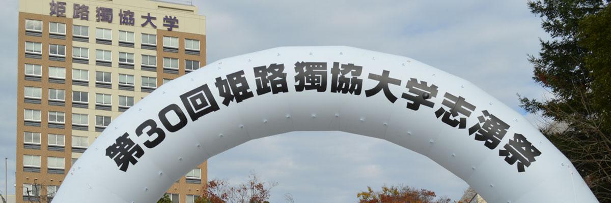 第33回 志湧祭(大学祭)中止について